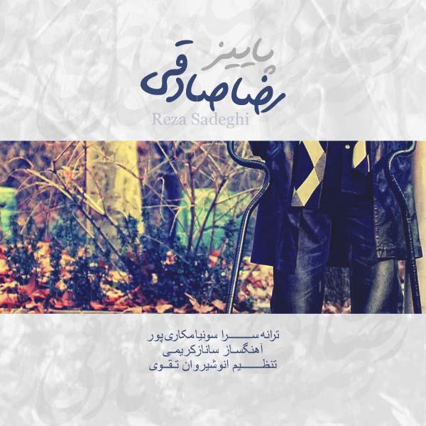 دانلود آهنگ جدید و فوق العاده زیبای رضا صادقی به نام پاییز