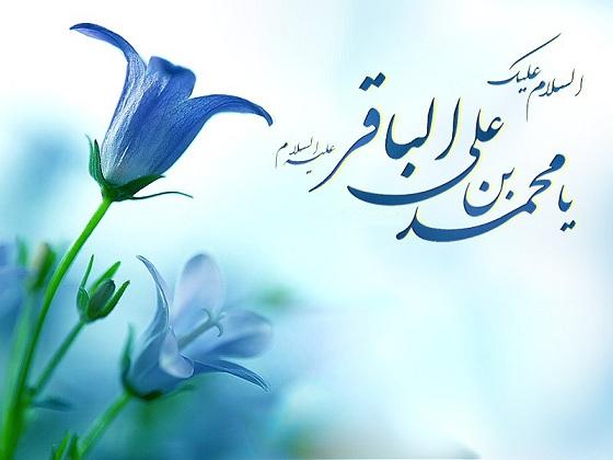 اس ام اس تبریک ولادت امام محمدباقر 1393