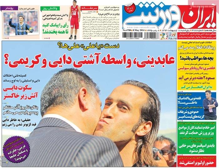 صفحه اول روزنامه های ورزشی امروز پنج شنبه 18 اردیبهشت ۱۳۹۳