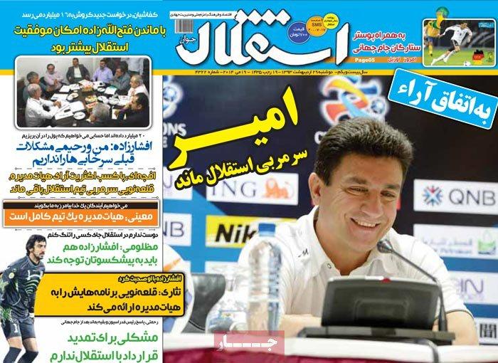 صفحه اول روزنامه های ورزشی امروز دوشنبه 29 اردیبهشت ۱۳۹۳