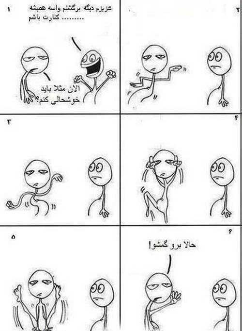 تصاویر طنز و خنده دار (6)