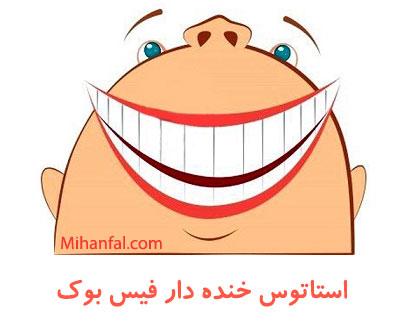 استاتوس های جدید و خنده دار خرداد 93