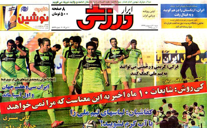 صفحه اول روزنامه های ورزشی امروز شنبه 20 اردیبهشت ۱۳۹۳