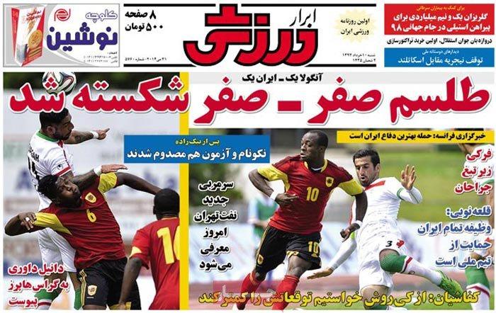 صفحه اول روزنامه های ورزشی امروز شنبه 10 خرداد ۱۳۹۳