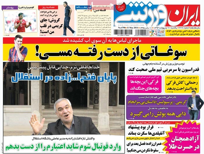 صفحه اول روزنامه های ورزشی امروز یکشنبه 21 اردیبهشت ۱۳۹۳