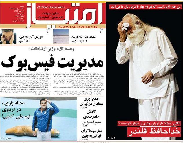 صفحه اول روزنامههای امروز شنبه 13 اردیبهشت ۱۳۹۳