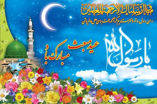 اس ام اس عید مبعث 1393