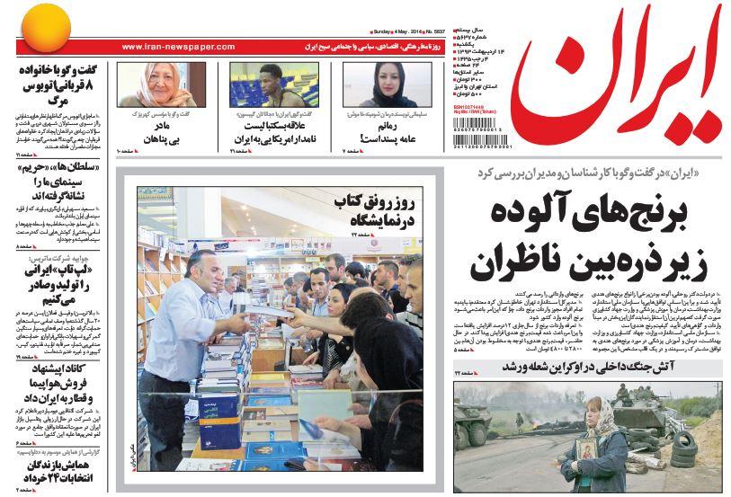 صفحه اول روزنامههای امروز یکشنبه 14 اردیبهشت ۱۳۹۳