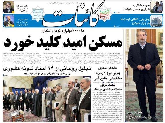 صفحه اول روزنامههای امروز دوشنبه 15 اردیبهشت ۱۳۹۳