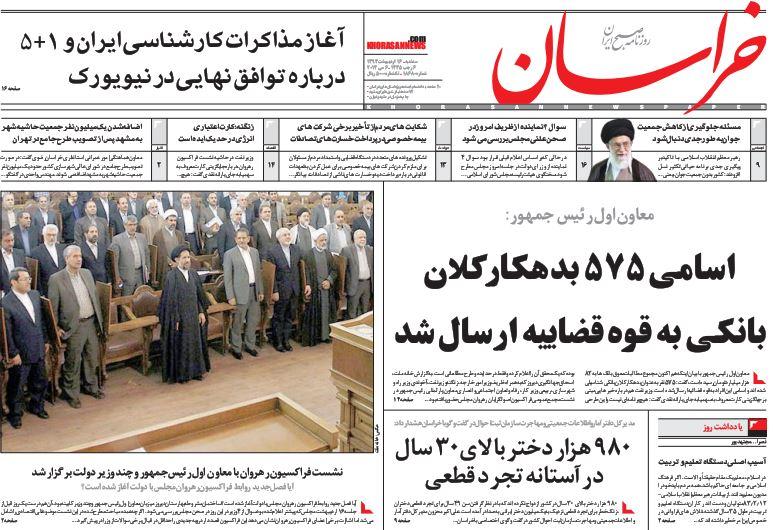 صفحه اول روزنامههای امروز سه شنبه ۱۶ اردیبهشت ۱۳۹۳