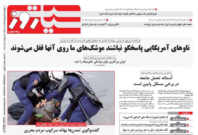 صفحه اول روزنامههای امروز چهارشنبه 17 اردیبهشت ۱۳۹۳