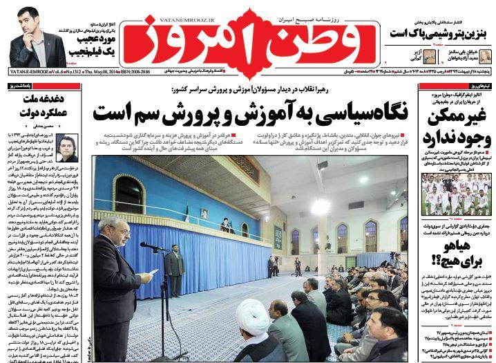 صفحه اول روزنامههای امروز پنج شنبه 18 اردیبهشت ۱۳۹۳