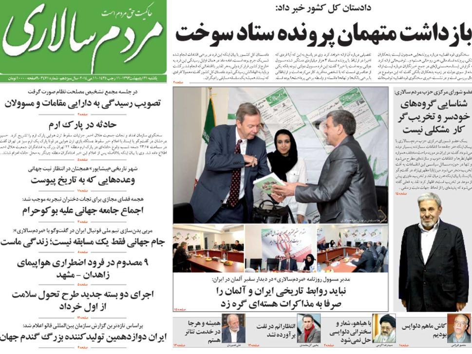 صفحه اول روزنامههای امروز یکشنبه 21 اردیبهشت ۱۳۹۳