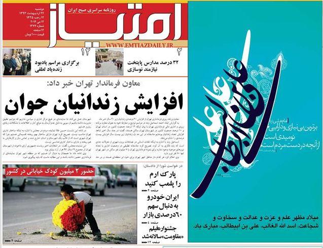 صفحه اول روزنامههای امروز دوشنبه 22 اردیبهشت ۱۳۹۳