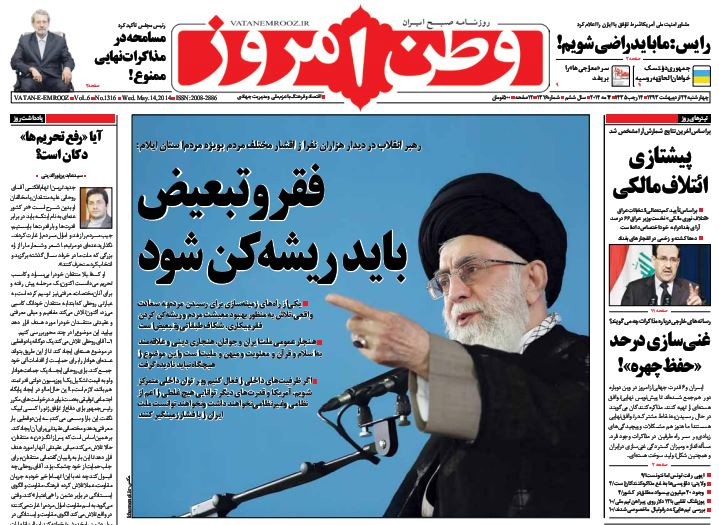 صفحه اول روزنامههای امروز چهارشنبه 24 اردیبهشت ۱۳۹۳