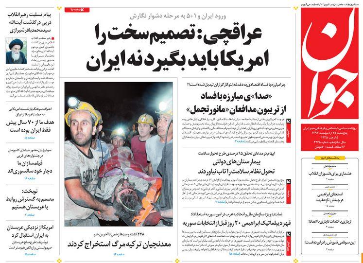 صفحه اول روزنامههای امروز پنج شنبه 25 اردیبهشت ۱۳۹۳