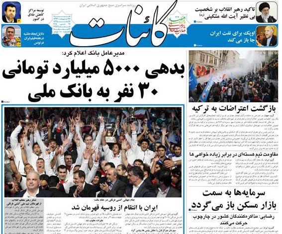 صفحه اول روزنامههای امروز شنبه 27 اردیبهشت ۱۳۹۳