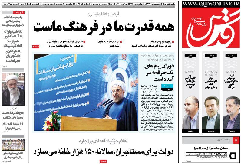 صفحه اول روزنامه های امروز یکشنبه 28 اردیبهشت ۱۳۹۳