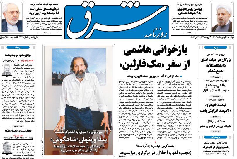 صفحه اول روزنامه های امروز دوشنبه 29 اردیبهشت ۱۳۹۳