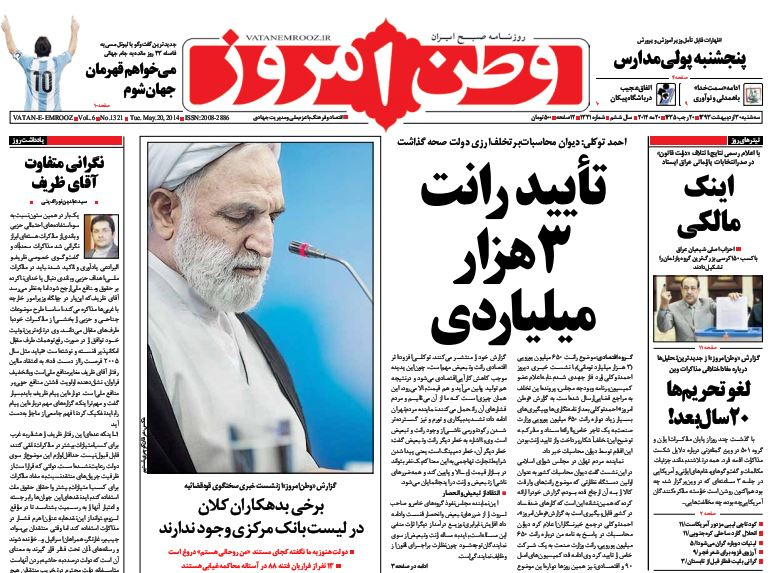 صفحه اول روزنامه های امروز سه شنبه ۳۰ اردیبهشت ۱۳۹۳