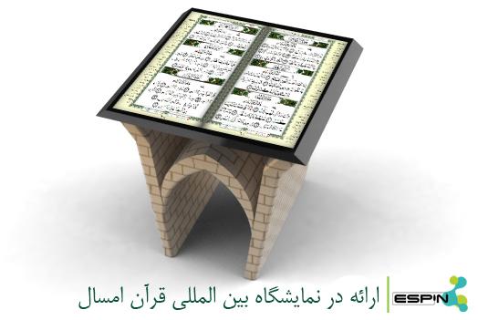 میز هوشمند لمسی ساخته دانشجویان ایرانی + عکس
