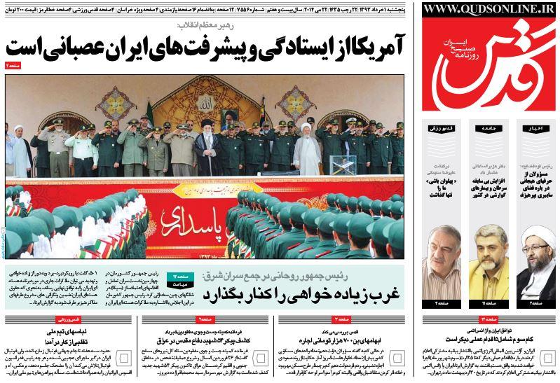 صفحه اول روزنامه های امروز پنج شنبه 1 خرداد ۱۳۹۳