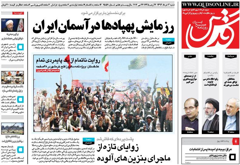 صفحه اول روزنامه های امروز شنبه 3 خرداد ۱۳۹۳