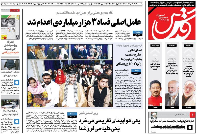 صفحه اول روزنامه های امروز یکشنبه 4 خرداد ۱۳۹۳