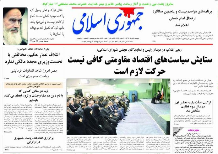 صفحه اول روزنامه های امروز دوشنبه 5 خرداد ۱۳۹۳