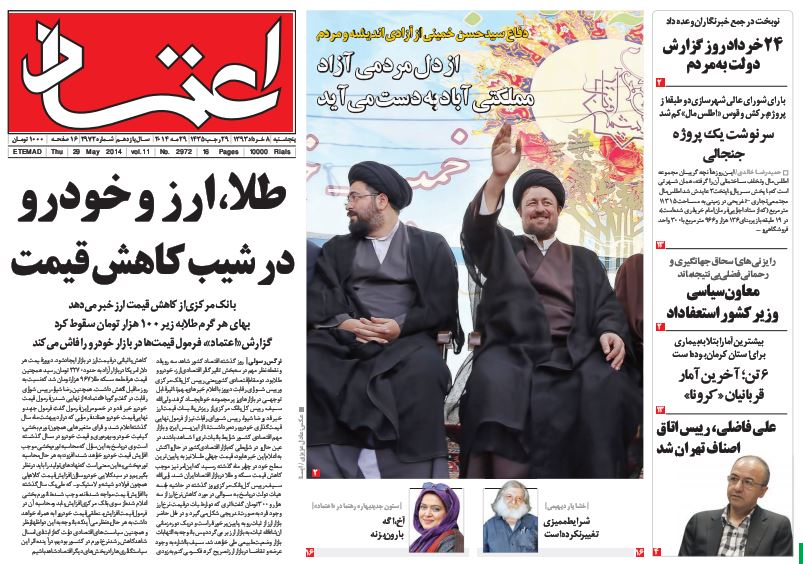 صفحه اول روزنامه های امروز پنج شنبه 8 خرداد ۱۳۹۳