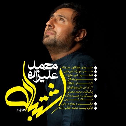 دانلود آهنگ جدید و فوق العاده زیبای محمد علیزاده به نام اشتباه