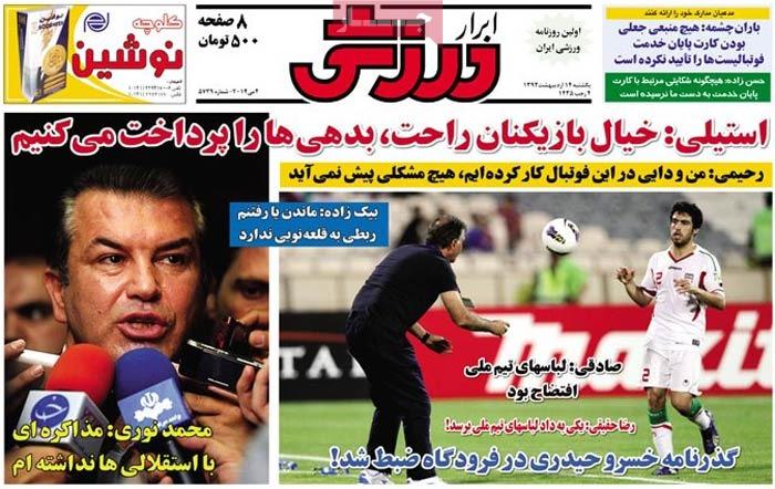 صفحه اول روزنامه های ورزشی امروز یکشنبه 14 اردیبهشت ۱۳۹۳