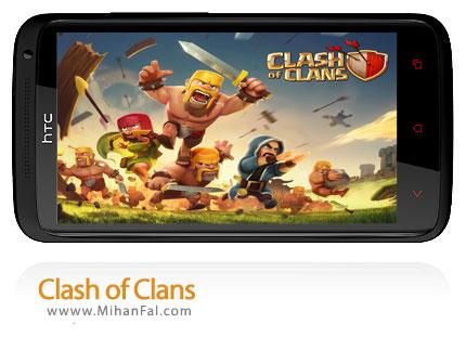 دانلود بازی Clash of Clans   دفاع از روستا