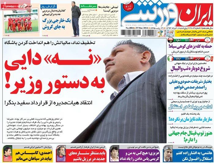صفحه اول روزنامه های ورزشی امروز پنج شنبه 8 خرداد ۱۳۹۳