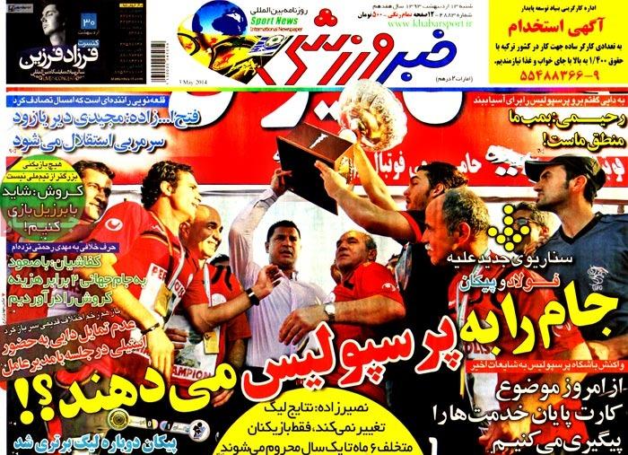 صفحه اول روزنامه های ورزشی امروز شنبه 13 اردیبهشت ۱۳۹۳