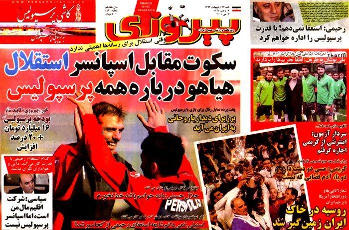 صفحه اول روزنامه های ورزشی امروز شنبه 27 اردیبهشت ۱۳۹۳