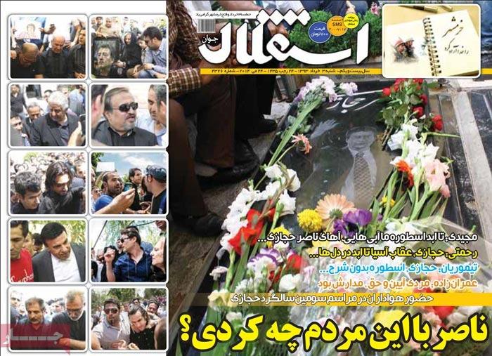 صفحه اول روزنامه های ورزشی امروز یکشنبه 4 خرداد ۱۳۹۳