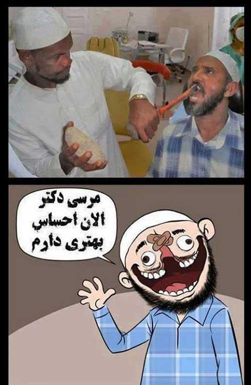 تصاویر طنز و خنده دار (9)