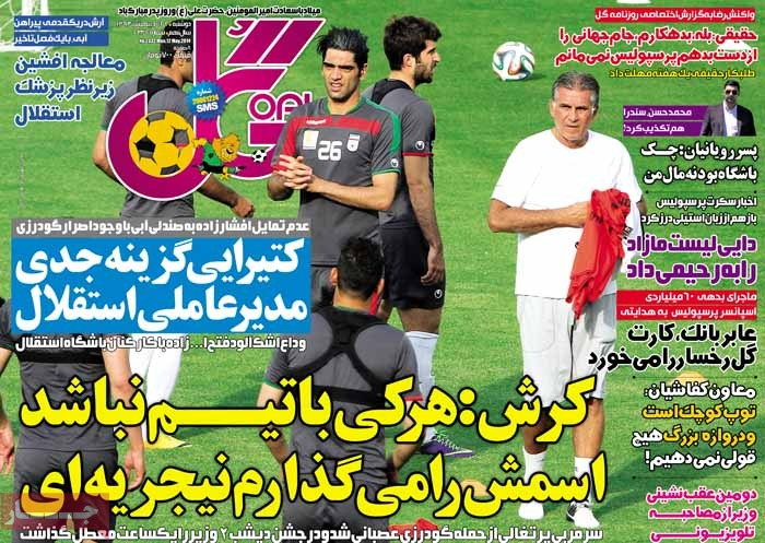 صفحه اول روزنامه های ورزشی امروز دوشنبه 22 اردیبهشت ۱۳۹۳