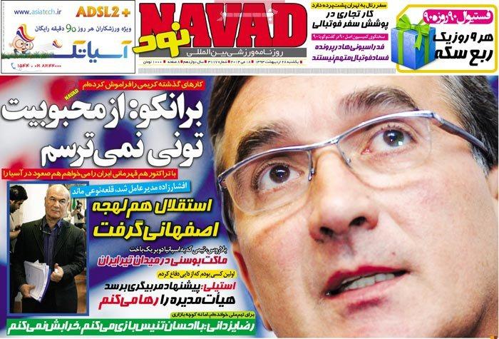 صفحه اول روزنامه های ورزشی امروز یکشنبه 28 اردیبهشت ۱۳۹۳