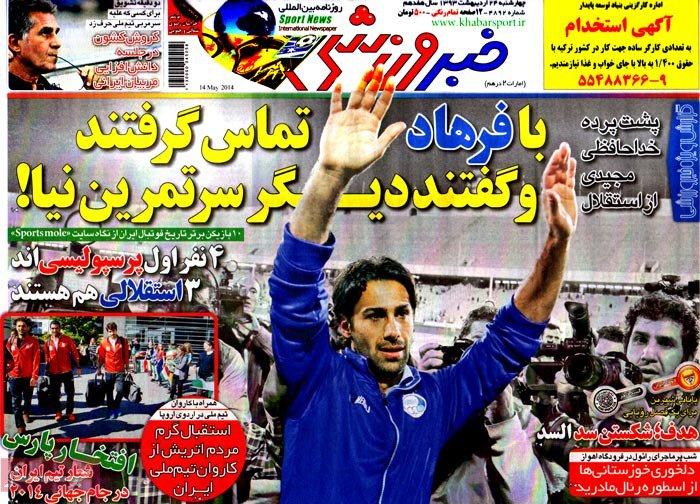 صفحه اول روزنامه های ورزشی امروز چهارشنبه 24 اردیبهشت ۱۳۹۳