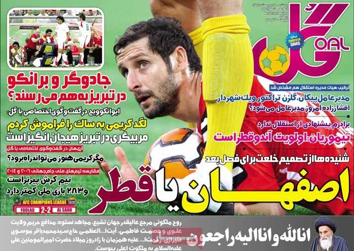 صفحه اول روزنامه های ورزشی امروز پنج شنبه 25 اردیبهشت ۱۳۹۳