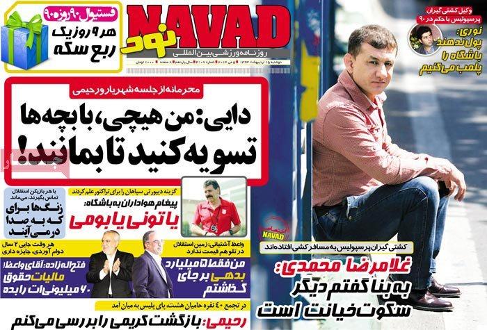 صفحه اول روزنامه های ورزشی امروز دوشنبه 15 اردیبهشت ۱۳۹۳