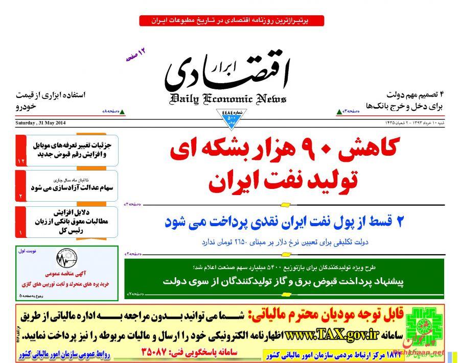 صفحه اول روزنامه های امروز شنبه 10 خرداد ۱۳۹۳