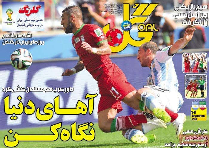 صفحه اول روزنامه های ورزشی امروز یکشنبه 1 تیر ۱۳۹۳