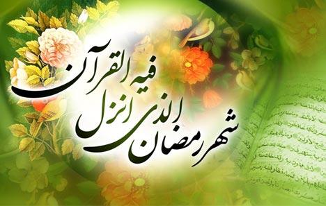 اعمال روز اول ماه مبارک رمضان