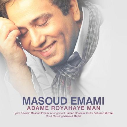دانلود آهنگ جدید و زیبای مسعود امامی به نام آدم رویاهای من