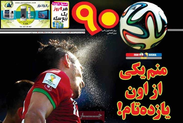 صفحه اول روزنامه های ورزشی چهارشنبه 4 تیر ۱۳۹۳
