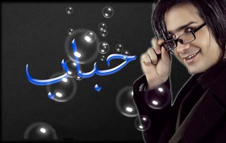 کد آهنگ پیشواز ایرانسل محسن یگانه آلبوم حباب