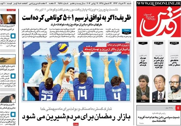 صفحه اول روزنامه های امروز شنبه 31 خرداد ۱۳۹۳